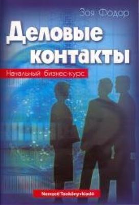 Gyelovije kontakti - Üzleti kapcsolatok